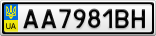 Номерной знак - AA7981BH