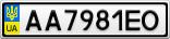 Номерной знак - AA7981EO