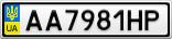 Номерной знак - AA7981HP
