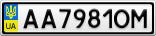 Номерной знак - AA7981OM