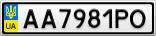 Номерной знак - AA7981PO