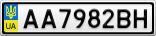 Номерной знак - AA7982BH