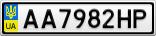 Номерной знак - AA7982HP
