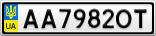 Номерной знак - AA7982OT