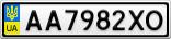 Номерной знак - AA7982XO
