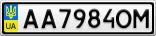 Номерной знак - AA7984OM