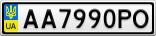 Номерной знак - AA7990PO