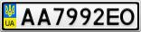 Номерной знак - AA7992EO