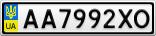 Номерной знак - AA7992XO