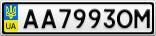Номерной знак - AA7993OM