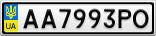 Номерной знак - AA7993PO