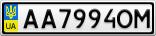 Номерной знак - AA7994OM