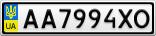 Номерной знак - AA7994XO