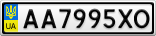 Номерной знак - AA7995XO