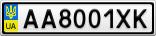 Номерной знак - AA8001XK