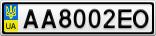 Номерной знак - AA8002EO