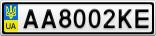 Номерной знак - AA8002KE