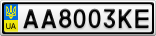 Номерной знак - AA8003KE