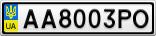 Номерной знак - AA8003PO