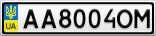Номерной знак - AA8004OM