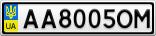 Номерной знак - AA8005OM