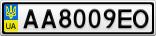 Номерной знак - AA8009EO