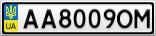 Номерной знак - AA8009OM