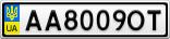 Номерной знак - AA8009OT