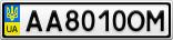 Номерной знак - AA8010OM
