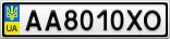 Номерной знак - AA8010XO