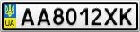 Номерной знак - AA8012XK