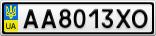 Номерной знак - AA8013XO