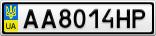 Номерной знак - AA8014HP