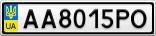 Номерной знак - AA8015PO