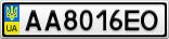 Номерной знак - AA8016EO