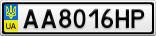 Номерной знак - AA8016HP