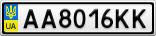 Номерной знак - AA8016KK