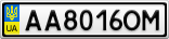 Номерной знак - AA8016OM