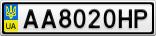 Номерной знак - AA8020HP