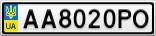 Номерной знак - AA8020PO