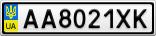 Номерной знак - AA8021XK