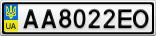 Номерной знак - AA8022EO