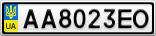 Номерной знак - AA8023EO