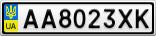 Номерной знак - AA8023XK