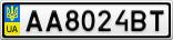 Номерной знак - AA8024BT
