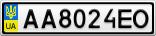 Номерной знак - AA8024EO