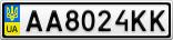 Номерной знак - AA8024KK