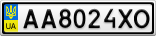 Номерной знак - AA8024XO