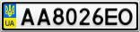 Номерной знак - AA8026EO