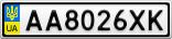 Номерной знак - AA8026XK